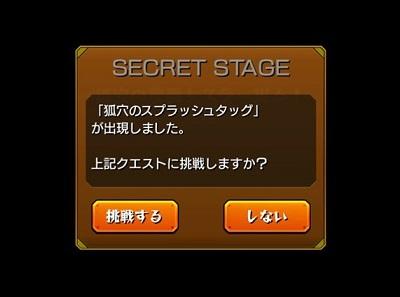 葵愛用フォックスメタル攻略