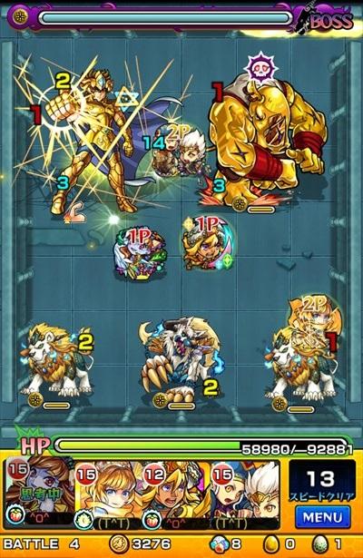 獅子座の黄金聖闘士アイオリア/バトル4