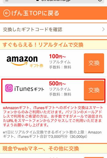 げん玉 iTunesギフト交換