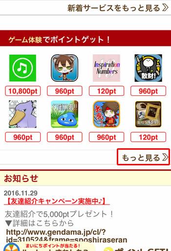 げん玉 TOPページ