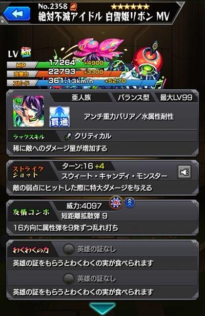 絶対不滅アイドル白雪姫リボンMV2