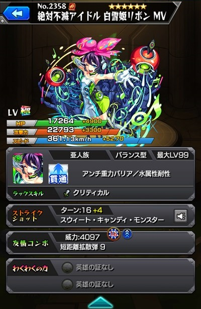 絶対不滅アイドル白雪姫リボンMV1
