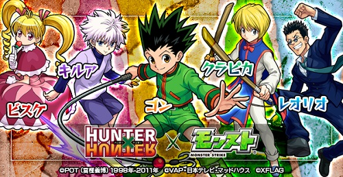 HUNTER×HUNTER_st02