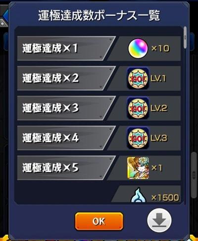 無料配布数と集め方_st02