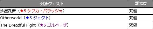 FFコラボ2_15