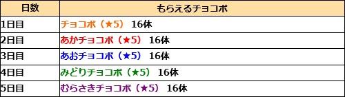 FFコラボ2_19