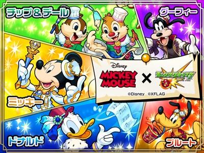 ミッキーマウスコラボ_st03