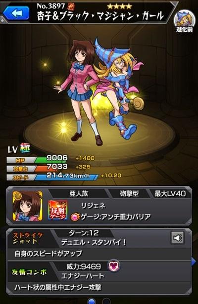 杏子&ブラック・マジシャン・ガール