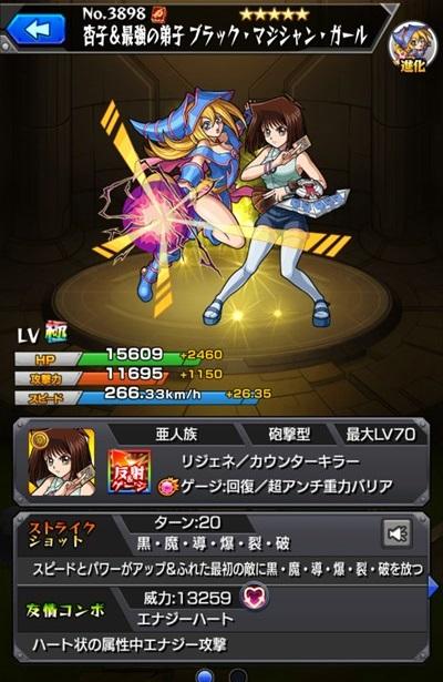 杏子&ブラック・マジシャン・ガール進化
