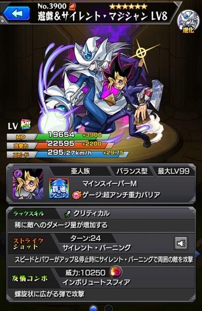 遊戯&サイレント・マジシャンLV4進化